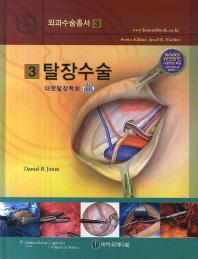 탈장수술. 3