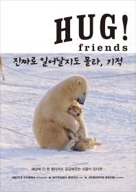 Hug! friends (허그! 프렌즈)