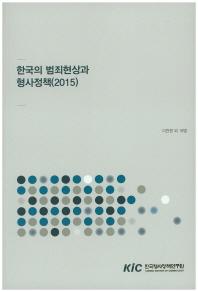 한국의 범죄현상과 형사정책(2015)
