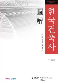 도해 한국건축사 기출문제 및 해설