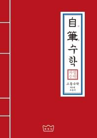 자필수학 고등 수학 제3권: 부등식