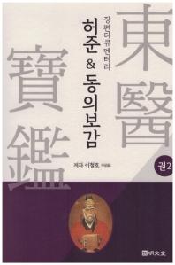 허준&동의보감. 2