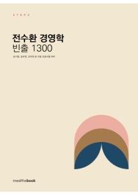 전수환 경영학 빈출 1300 Step. 2