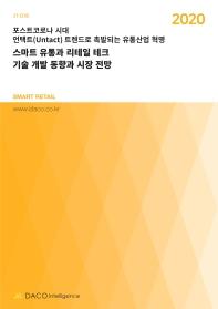 스마트 유통과 리테일 테크 기술 개발 동향과 시장 전망(2020)