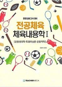 전공체육 체육내용학. 1: 운동생리학 트레이닝론 운동역학(2022)