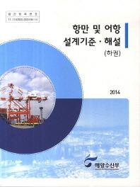 항만 및 어항 설계기준 해설(하권)(2014)