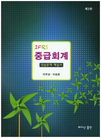 IFRS 중급회계(연습문제 해설서)