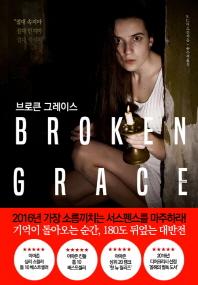 브로큰 그레이스(Broken Grace)
