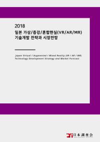 일본 가상/증강/혼합현실(VR/AR/MR) 기술개발 전략과 시장전망(2018)