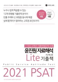 PSAT 윤진원 자료해석 Lite 가벼운 기출책(2021)