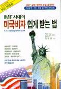IMF시대의 미국비자 쉽게 받는법