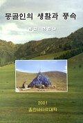 몽골인의 생활과 풍속