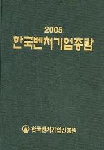 한국벤처기업총람. 2005