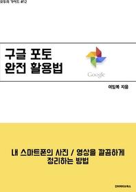 [모두의 가이드] 구글 포토 완전 활용법