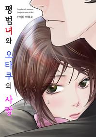평범녀와 오타쿠의 사랑
