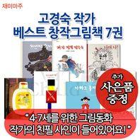 [사은품증정] 4-7세창작 고경숙작가베스트 7권세트