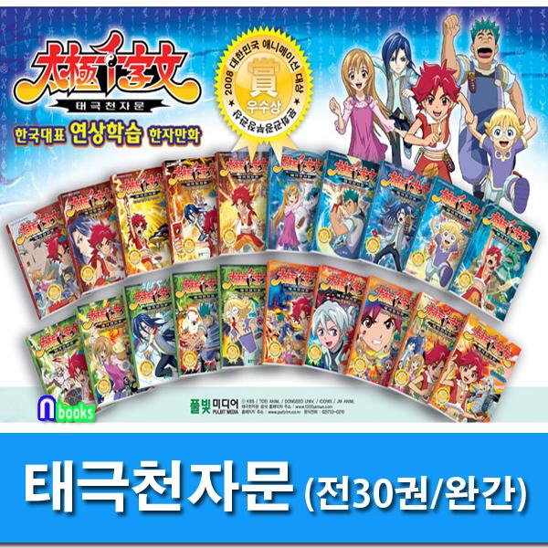 풀빛미디어/한자 학습만화 태극천자문 1-30 세트(전30권.완간)