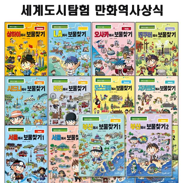 [아이세움]세계도시탐험 만화 역사상식시리즈 14권세트