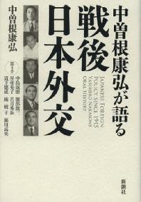中曾根康弘が語る戰後日本外交