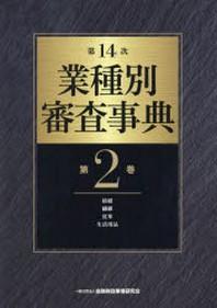 業種別審査事典 第2卷