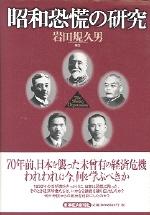 昭和恐慌の硏究