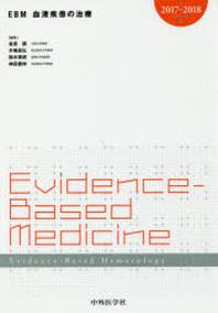EBM血液疾患の治療 2017-2018