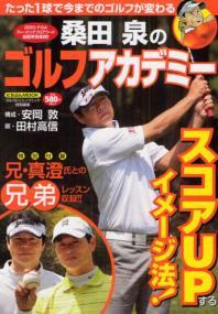 桑田泉のゴルフアカデミ―