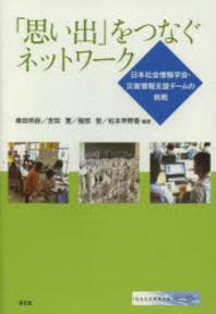 「思い出」をつなぐネットワ-ク 日本社會情報學會.災害情報支援チ-ムの挑戰