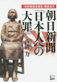 朝日新聞「日本人への大罪」 「慰安婦捏造報道」徹底追及