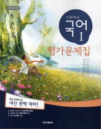 고등학교 국어1 평가문제집(2014)