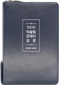 New 빅슬림 굿데이성경(네이비)(중합본)(개역개정)(새찬송가)(지퍼)(색인)