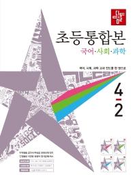 디딤돌 초등통합본 국어, 사회, 과학 4-2(2021)(전3권)