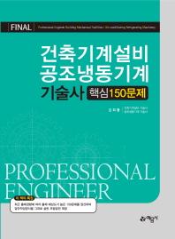 건축기계설비 공조냉동기계 기술사 핵심 150문제
