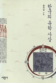 한국의 유학 사상