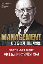 피터 드러커 매니지먼트