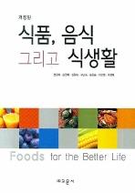 식품 음식 그리고 식생활