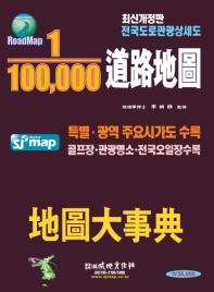 1:100000 도로지도 지도대사전