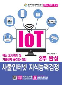IOT 사물인터넷 지식능력검정 2주 완성