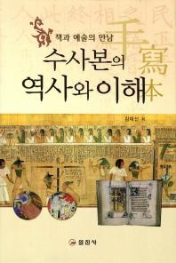 수사본의 역사와 이해