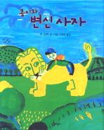 콩이와 변신 사자