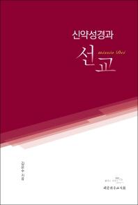 신약성경과 선교