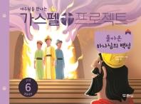 예수님을 만나는 가스펠 프로젝트 구약. 6 : 돌아온 하나님의 백성(영유아부)