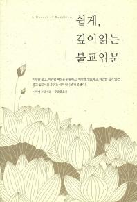 쉽게 깊이읽는 불교입문