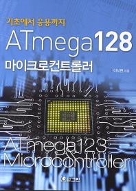 ATmega128 마이크로컨트롤러