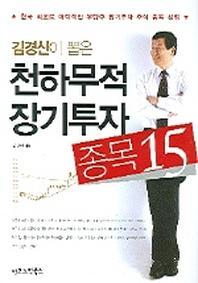 김경신이 뽑은 천하무적 장기투자 종목 15