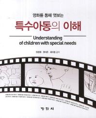 영화를 통해 엿보는 특수아동의 이해