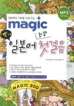 MAGIC 어린이 일본어 회화 첫걸음