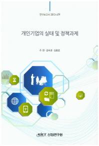 개인기업의 실태 및 정책과제