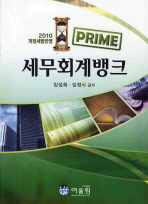Prime 세무회계뱅크(2010)