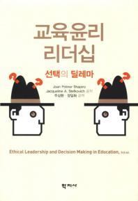 교육윤리 리더십